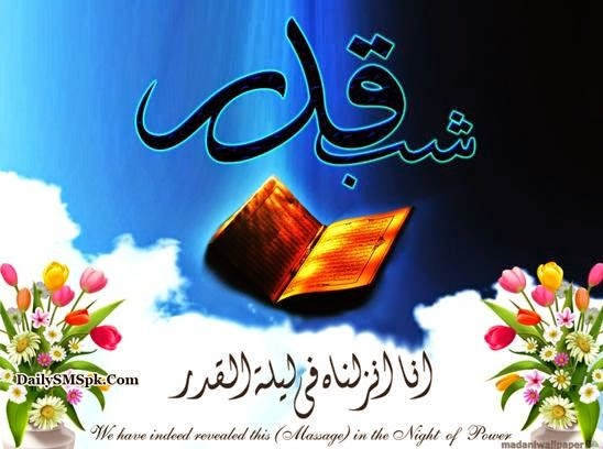 ramzan whatsapp images