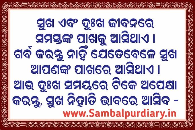 Sadhu Bani Anuchinta Image and Odia Nitibani