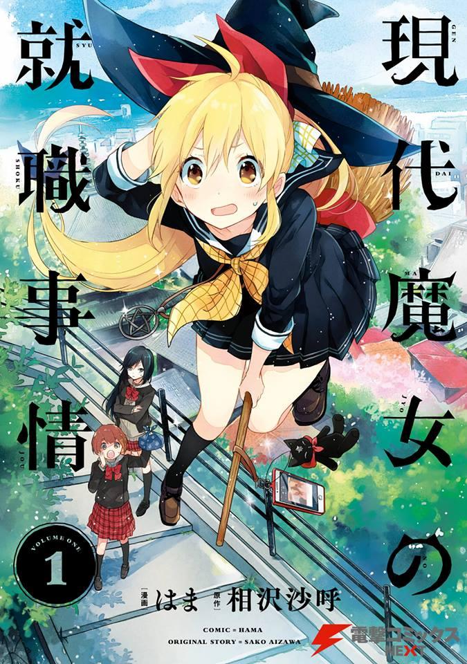Gendai Majo no Shuushoku Jijou - หน้า 1
