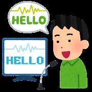 音声認識のイラスト(パソコン)