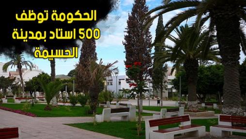 عاجـــل و سـار..الحكومة توظف 500 أستاذ بمدينة الحسيمة