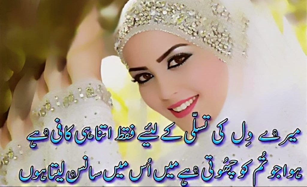 Birthday wishes poetry for lover in urdu Home decoration tips in urdu