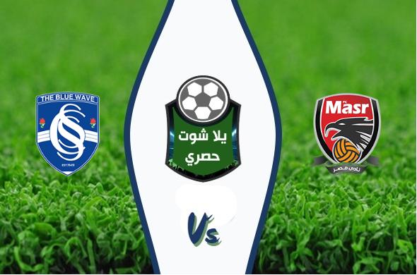 مشاهدة مباراة نادي مصر وسموحة بث مباشر