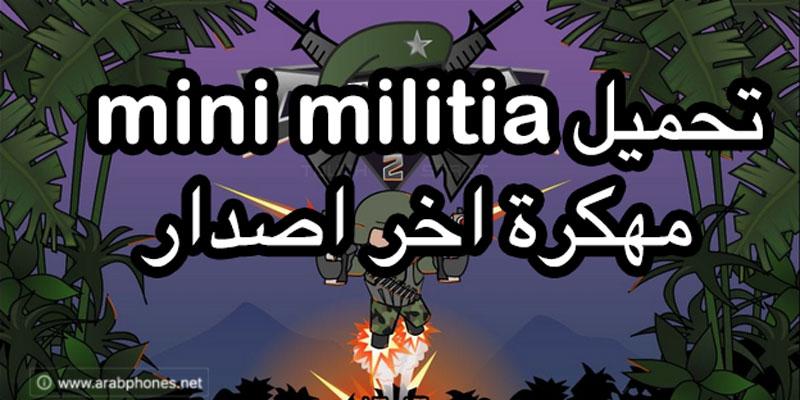 تحميل mini militia مهكرة اخر اصدار
