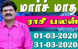 March Month Rasi Palan | Play Tamil Bhakthi