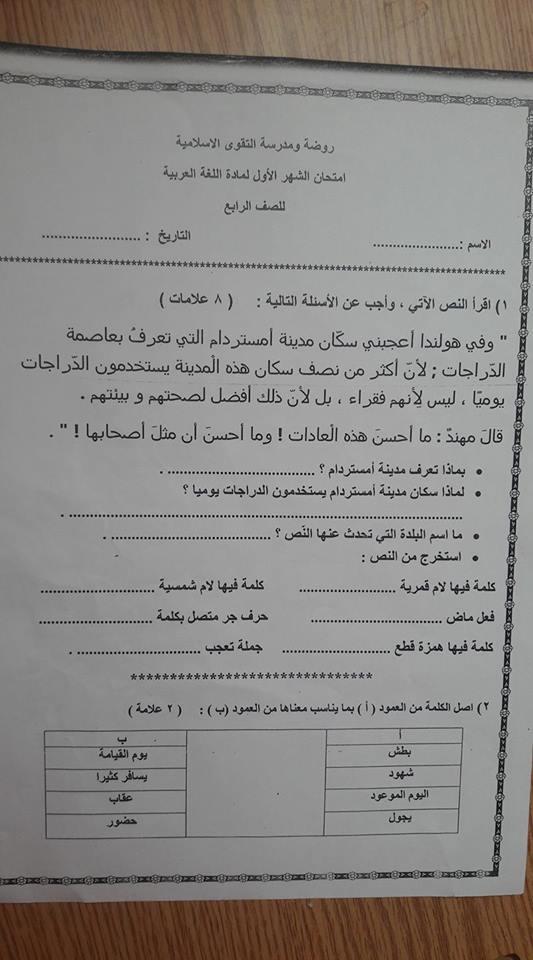 حل كتاب النشاط اللغة العربية للصف الرابع الفصل الثالث