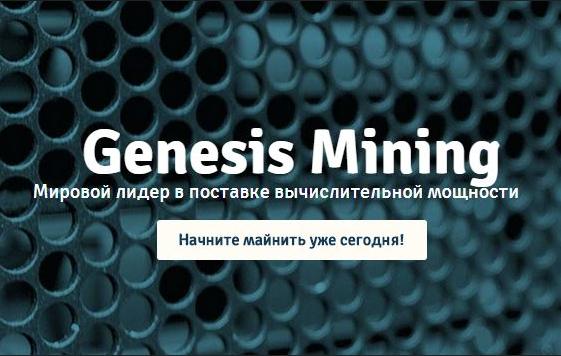 https://www.genesis-mining.com/a/66706