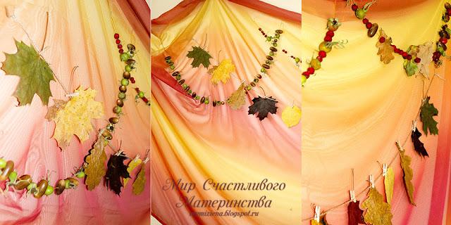 бусы из ягод листьев и желудей
