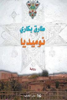تنزيل رواية نوميديا طارق بكاري