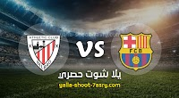 نتيجة مباراة برشلونة وأتلتيك بلباو اليوم الثلاثاء بتاريخ 23-06-2020 الدوري الاسباني