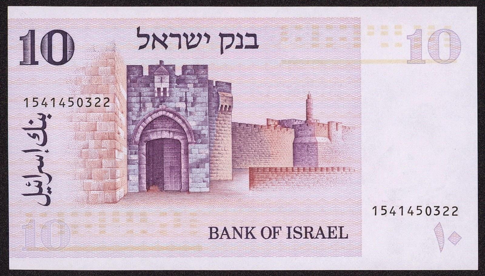 Israel Banknotes 10 Lirot Note 1973 Bank of Israel