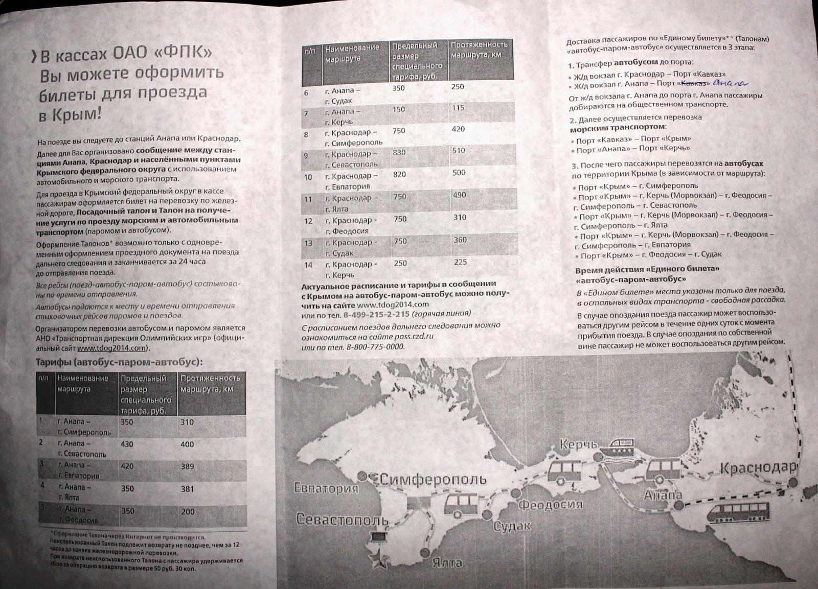 Расписание автобусов по единому билету в крым из краснодара в июле-августе.