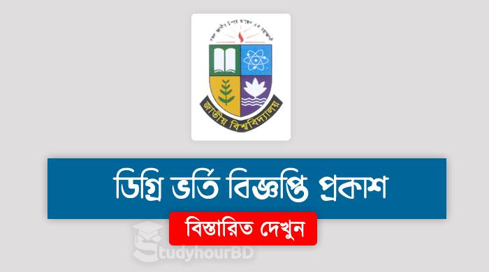 Degree Admission Notice 2018