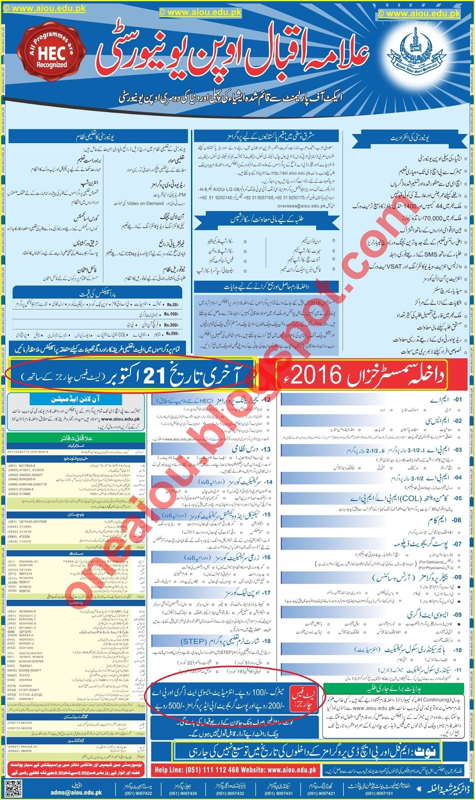 aiou bank challan form for certificate