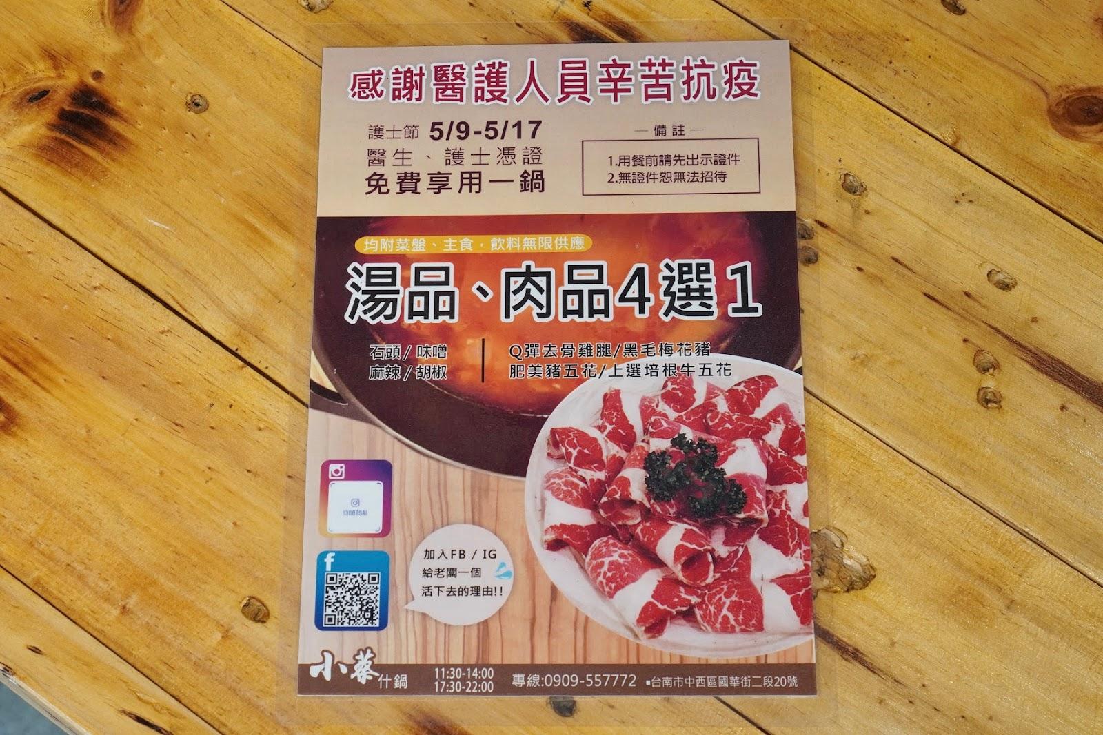 台南中西區美食【小蔡什鍋】護士節活動