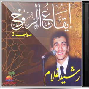 Rachid Gholam-Hodae arroh