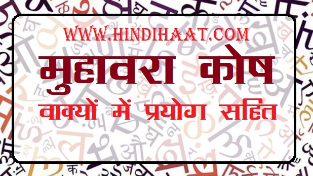 muhavare in hindi with pictures, muhavare in english, hindi muhavare with meanings and sentences pdf, pair par muhavare, muhavare and lokoktiyan in hindi, hindi muhavare with meanings and sentences on topic, muhavare in hindi on eyes, aankh par muhavare