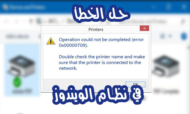 حل رسالة الخطأ Operation could not be completed error