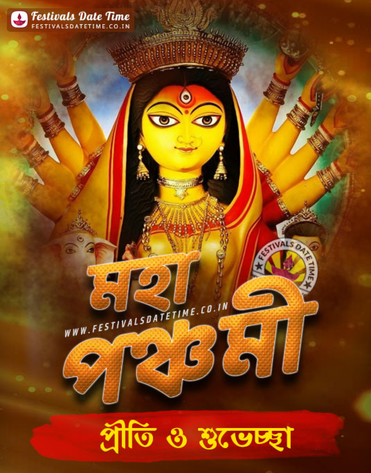 Durga Puja Panchami HD Wallpaper