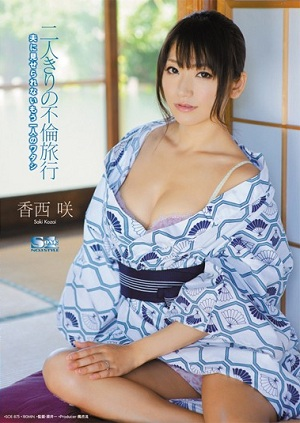Saki Kozai Me Of Another Person That Can Not Be Shown To The Infidelity Of Her Husband Travel Alone [SOE-875 Saki Kozai]
