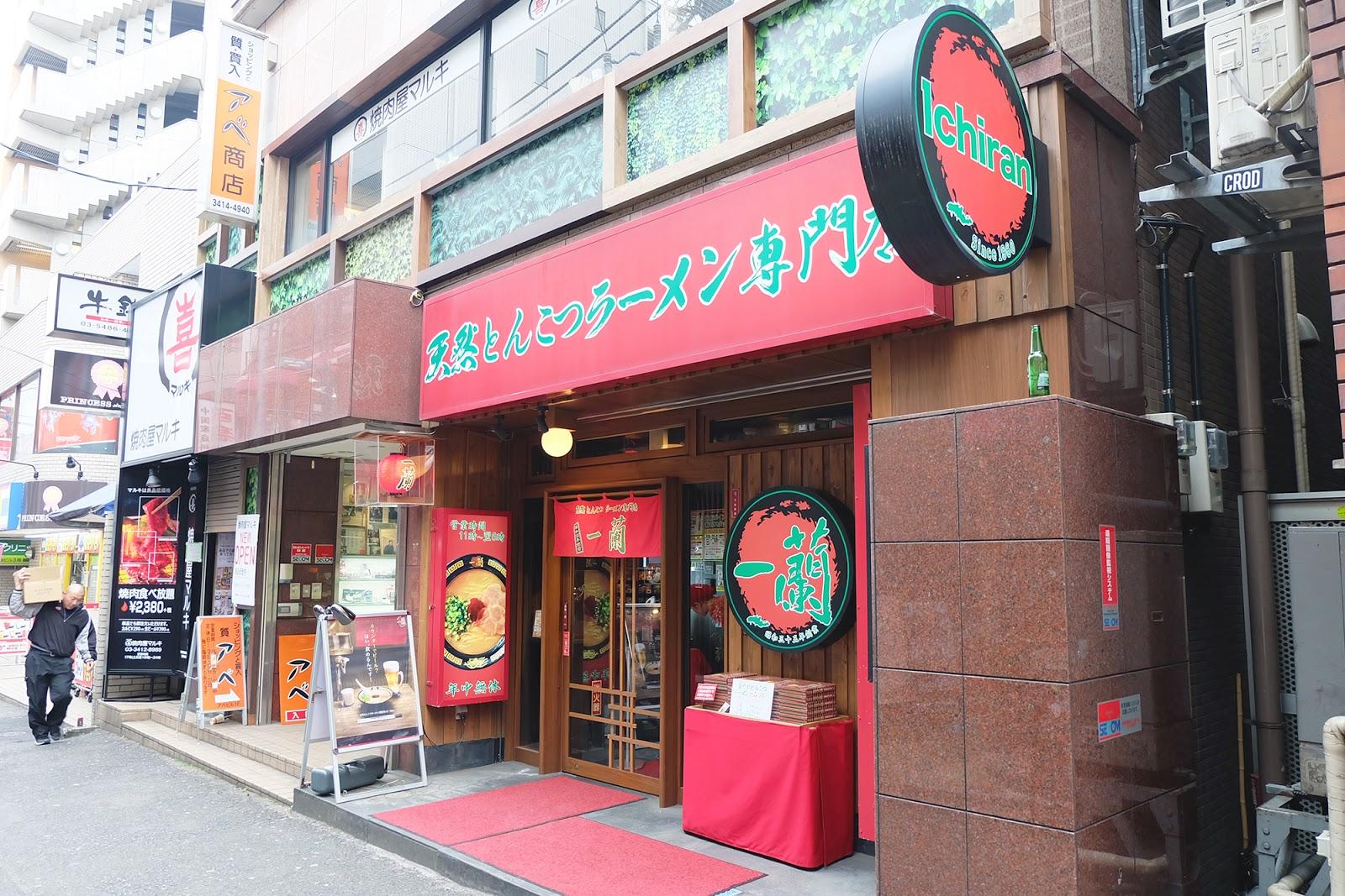 Ichiran Ramen in Shimokitazawa | www.bigdreamerblog.com