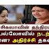 What happened to Apollo Hospital?-TAMIL NEWS