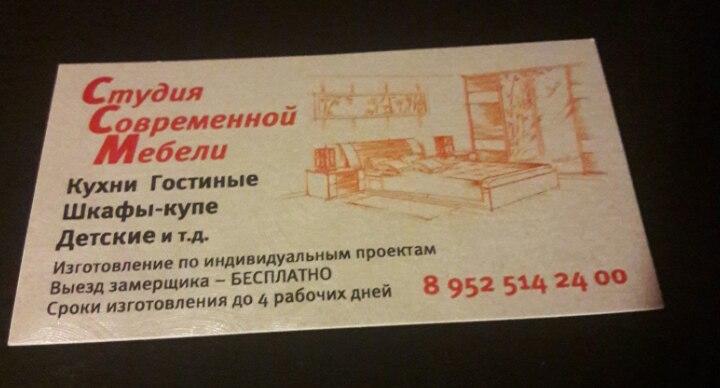 ИПАнтропова Наталья Николаевна— изготовление мебели в Челябинске