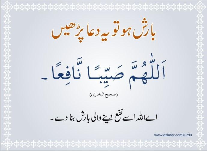 Quran Quotes In English Wallpapers Dua Barash Ho To Ya Dua Perdhye Life Of Muslim Islam