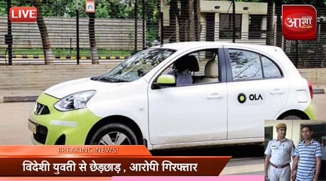 jaipur-rajasthan-foriegner-चलती कैब में ड्राइवर ने विदेशी युवती के साथ की छेड़खानी, आरोपी गिरफ्तार