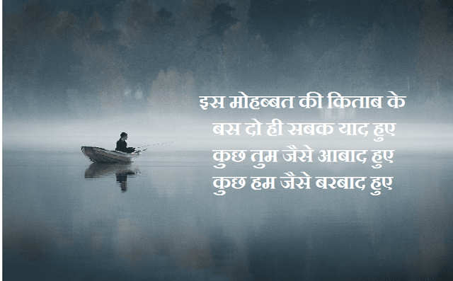 Is mahobaat ki kitab ke emotional love shayari images
