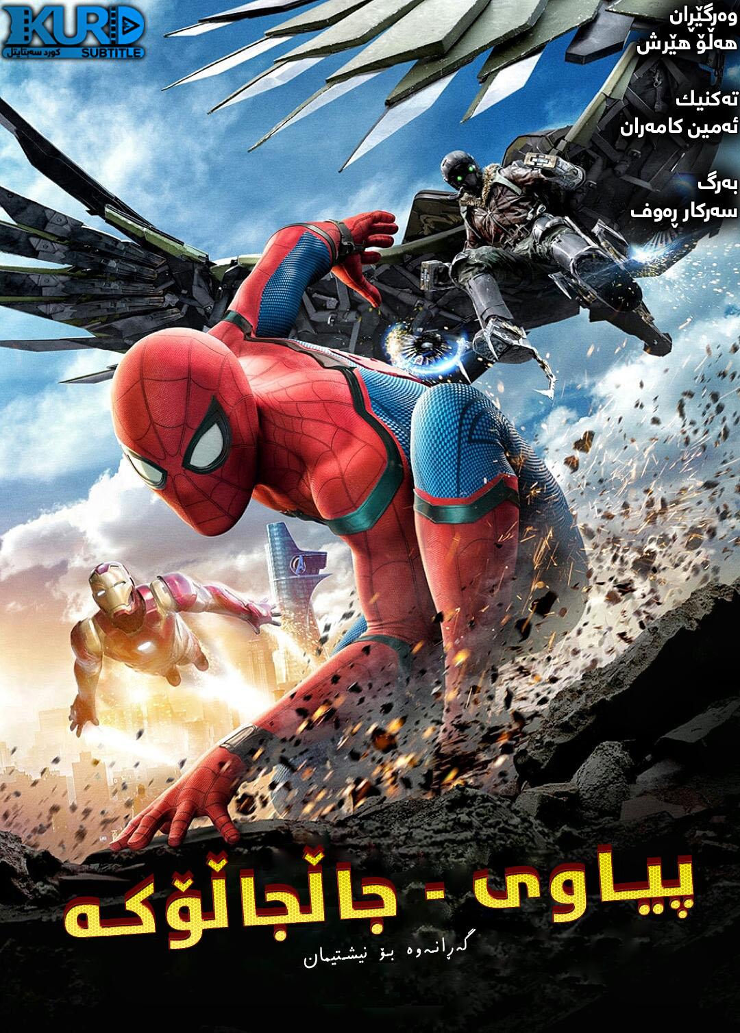 فــیـلـمـی ژێرنووسکراوی کوردی (Spider-Man: Homecoming 2017)