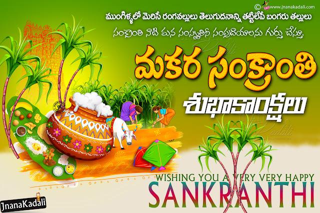 telugu quotes, greetings on sankranthi in telugu, best telugu sankranthi hd wallpapers messages,pongal greetings in telugu