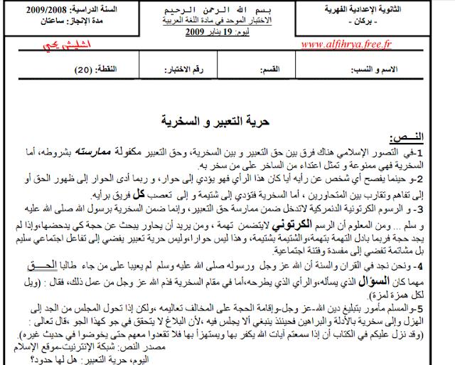 كتاب العين الثالثة pdf