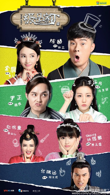 Legend of Ace 2016 Chinese drama