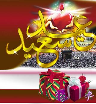 صور عيد الاضحى المبارك رائحه العيد المليئه بالحب صباح الورد