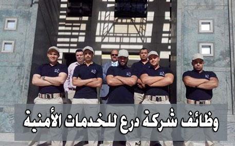 وظائف خالية ,شركة درع للخدمات الأمنية ,افراد امن ,الساحل الشمالى ,القاهرة ,8 ساعات ,1400 جنية ,2016