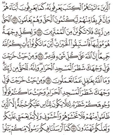 Tafsir Surat Al-Baqarah Ayat 146, 147, 148, 149, 150