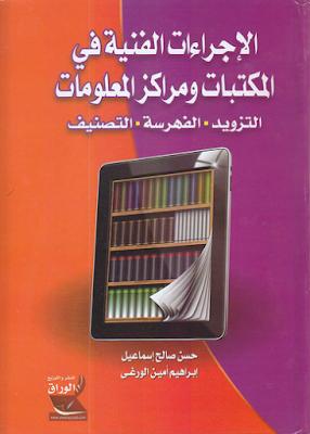 المكتبات و مراكز المعلومات