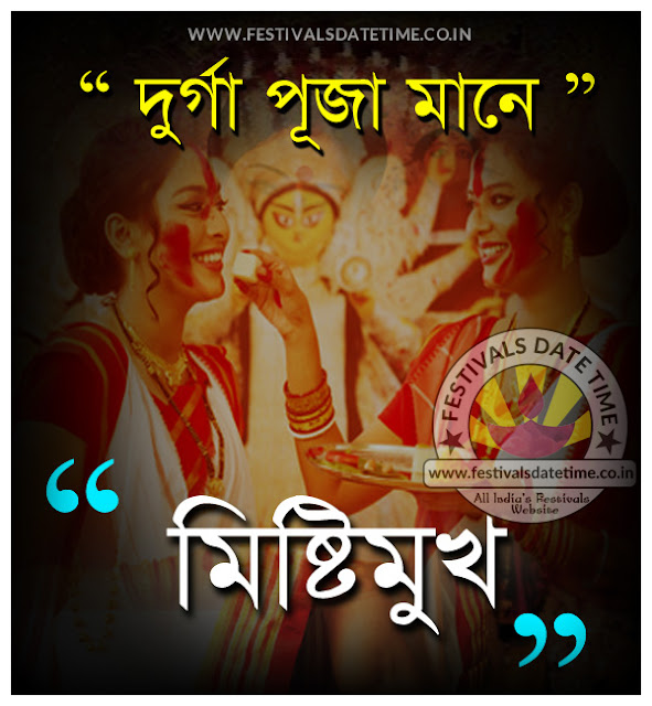 Whatsapp Status for Durga Puja, Durga Puja Whatsapp Status Comment Photo, Durga Puja Whatsapp Status