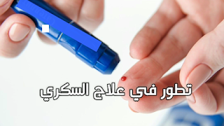 مرضى السكري - عقار سيماجلوتايد ( semaglutide ) أو (Rybelsus) يؤخذ عن طريق الفمّ لا الحقن