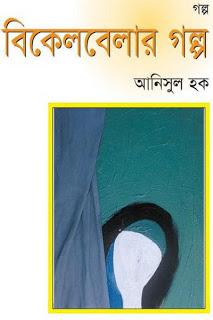 Anisul Haque Books Pdf