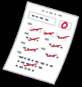 答案用紙のイラスト(0点・斜め)