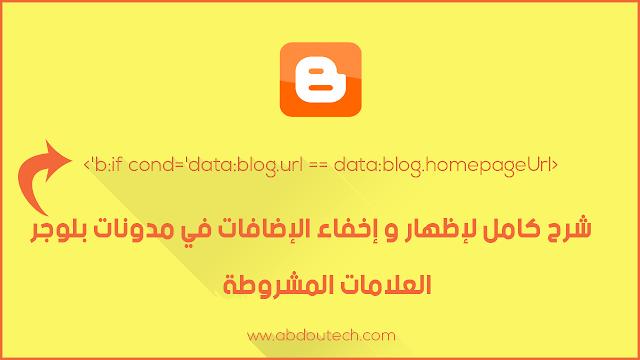 شرح كامل  لإظهار و إخفاء الإضافات في مدونات بلوجر [العلامات المشروطة-conditional tags]