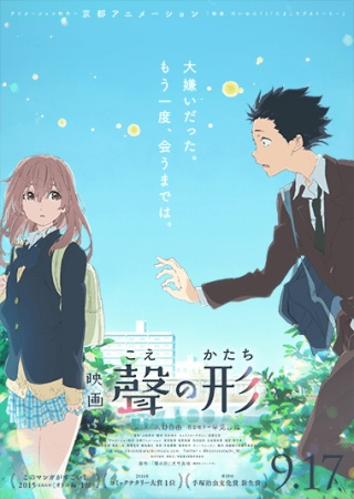 Koe no Katachi BD