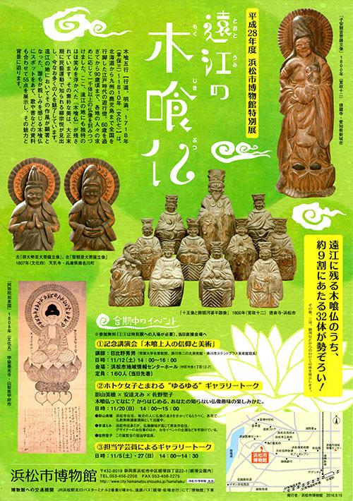 平成28年度浜松市博物館遠江の木喰仏チラシ裏