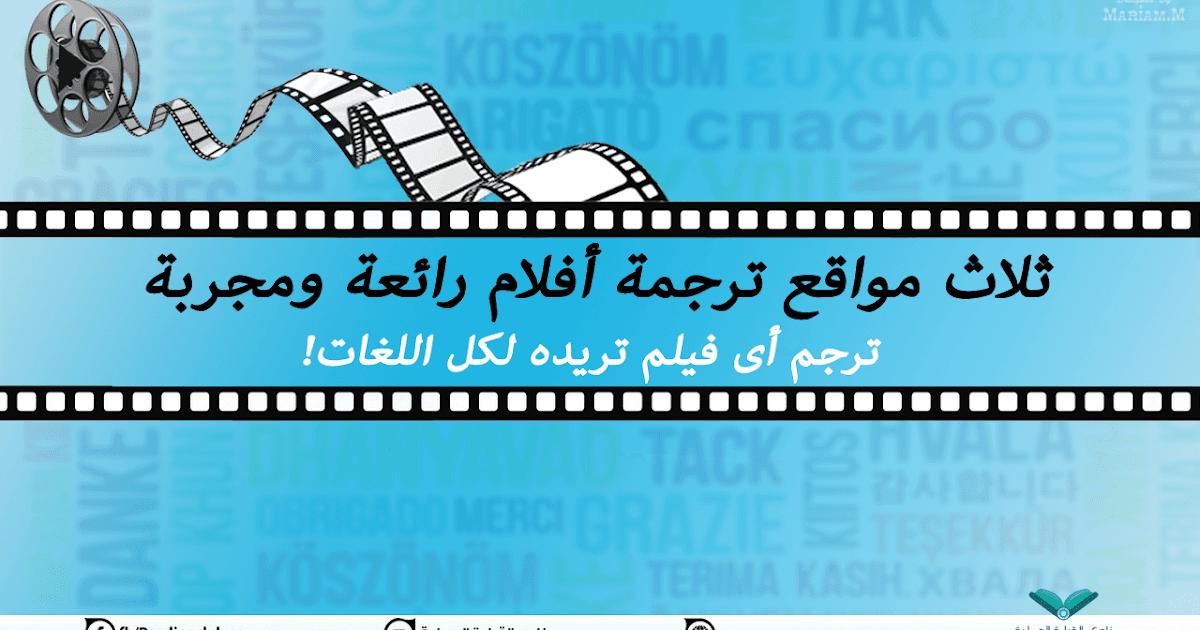 مواقع ترجمة افلام أفضل 3 مواقع لتحميل ترجمة اى فيلم تريده