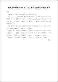 納金遅延のお詫び 015