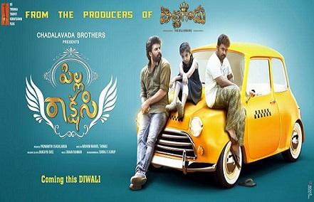 Pilla Rakshasi Telugu Movie 2016 Watch Online Download HD