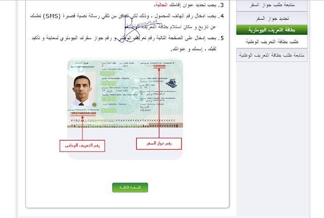 كيفية طلب بطاقة التعريف البيومترية من الأنترنت