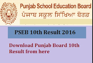 Check PSEB 10th Class Result 2016 @ pseb.ac.in